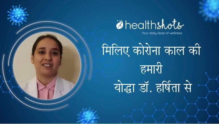 कोरोना योद्धा डॉ. हर्षिता कौर | कोविड-19 महामारी के समय में भी जो बांट रहीं हैं मुस्कुराहट