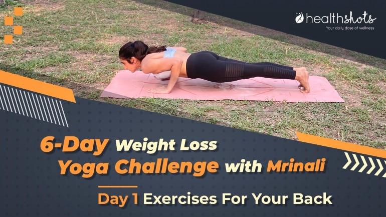 योगा वेट लॉस चैलेंज, दिन-1 | आज जानिए आपकी पीठ के लिए करनी है कौन सी एक्सरसाइज