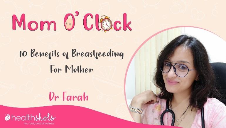 Mom O' Clock | हर मां को जानने चाहिए स्तनपान करवाने के ये 10 फायदे